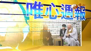 【唯心週報127】| WXTV唯心電視台