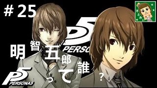 #25 【PERSONA5】[RPG]明智五郎って誰? 明智小五郎 検索動画 22