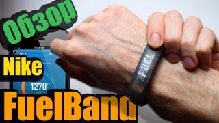 Обзор браслета Nike FuelBand(Подробный обзор биометрического браслета Nike Fuel Band. Что, как и для кого. Купить браслет: http://icult.ru Шоу-нотс:..., 2013-04-01T15:03:40.000Z)