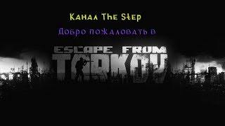 🚧 ESCAPE FROM TARKOV ! ИГ...