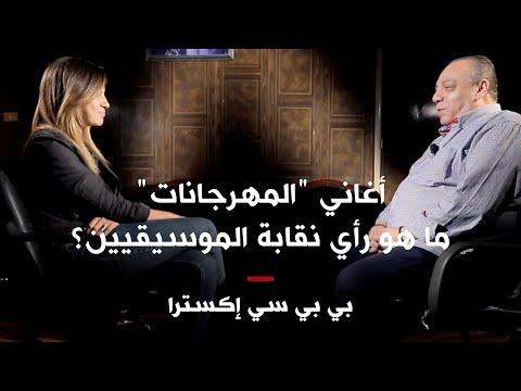 أغاني -المهرجانات- في مصر: ما هو رأي نقابة الموسيقيين؟ | بي بي سي إكسترا  - 16:59-2020 / 1 / 18