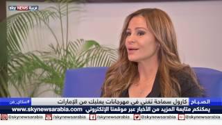 حوار خاص مع المطربة اللبنانية كارول سماحة