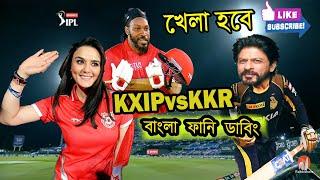 KKR vs KXIP IPL 2020 Funny Dubbing | Chris Gayle vs Eoin Morgan | KKR Hai Taiyaar | Sports Talkies