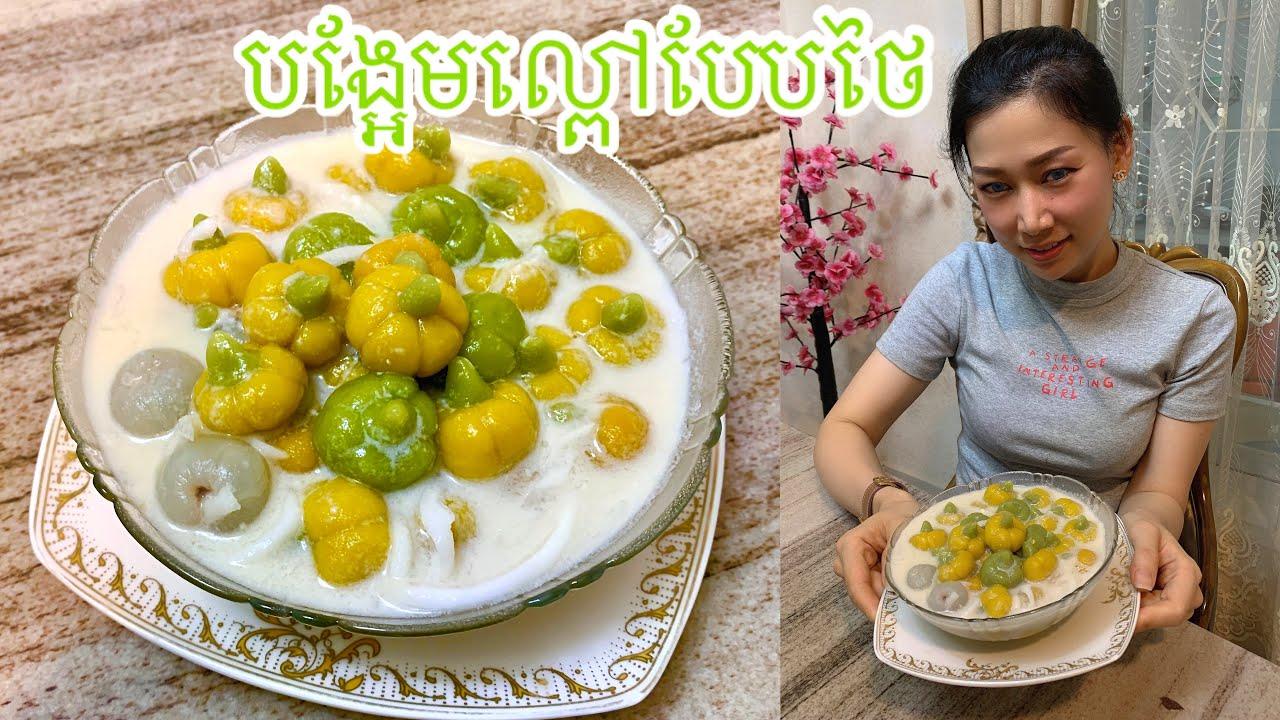 បង្អែមល្ពៅបែបថៃ-Ep50-How to make pumpkin dessert  -Khmer recipe by somnang