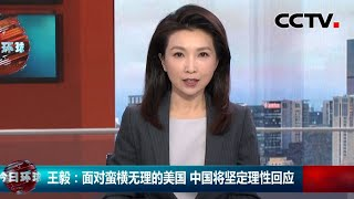 [今日环球] 王毅:面对蛮横无理的美国 中国将坚定理性回应 | CCTV中文国际 - YouTube