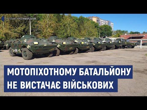Суспільне Кропивницький: Мотопіхотному батальйону, який дислокується у Кропивницькому не вистачає військових