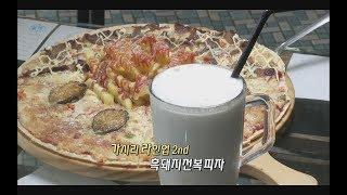 표선면 가시리 맛집_흑돼지전복피자(깡카페)