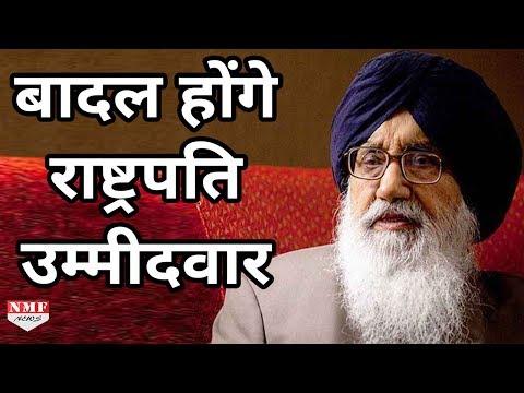 Parkash Singh Badal हो सकते हैं BJP के Presidential Candidate