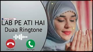 Duaa Ringtone,Lab Ati Hai Dua New Ringtone, Islamic Ringtone,Lab Pe Ati hai Duaa Ringtone,Smk Tones