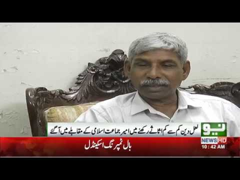 PPP middle-class worker became senator | Neo News