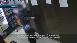 В Пензе поймали воришку, который использовал своего 4 летнего сына для прикрытия