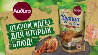 Курица на пряной соли  – пошаговый рецепт! Вкусные идеи от «Айдиго» на видео!