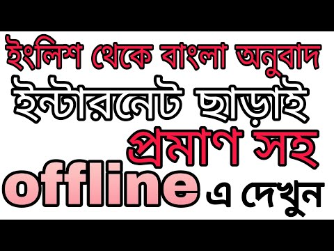 Free Learn Eng With Bangla Meaning APK 1.3 Download