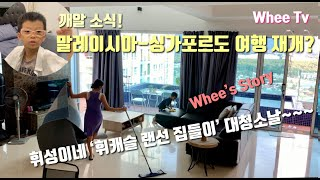 Eng) Malaysia Korean Vlog : 휘캐…