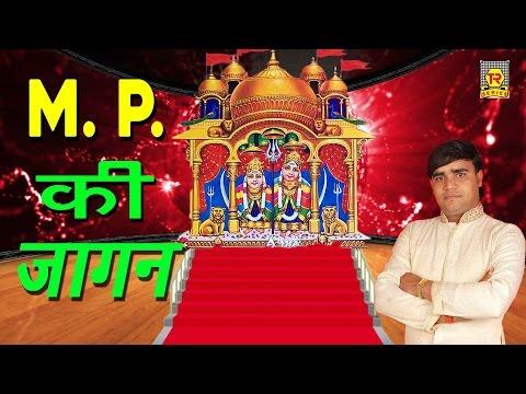 M P की जोगन प्यारी | M P ki Jogan Pyari | Ramdhan Gujjar | New Mata Bhajan | Trimurti Cassette
