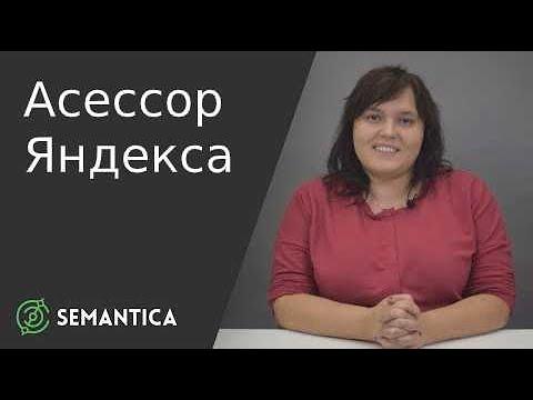 Ассесор Яндекса: кто это такой и чем он занимается | SEMANTICA