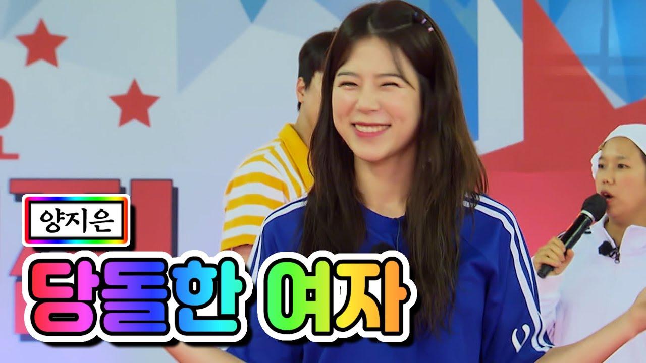 【클린버전】 양지은 - 당돌한 여자 ❤화요청백전 8화❤ TV CHOSUN 210615 방송
