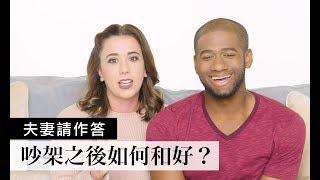 【兩性】你們吵架之後如何和好?|結婚0到65年夫妻請作答|Vogue Taiwan