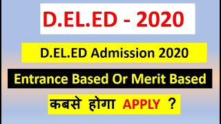 D.EL.ED Admission 2020 , delhi diet , Merit Based , कबसे होगा APPLY