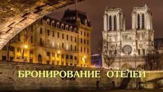 Русский гид в Париже : экскурсии, трансфер по Франции(, 2014-12-23T16:32:03.000Z)
