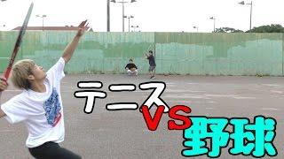 テニスラケットで野球をしてみた。 thumbnail