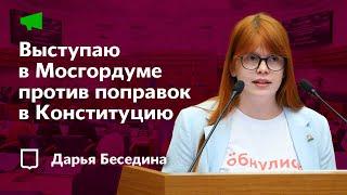 Выступление в Мосгордуме против поправок в Конституцию