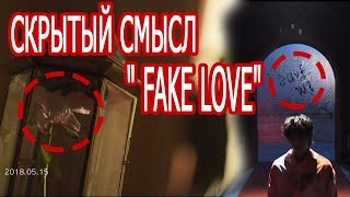 "СКРЫТЫЙ СМЫСЛ BTS "" FAKE LOVE ""Анализ текста Mad Ria"