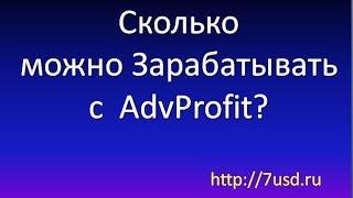 Сколько можно заработать в ADVProfit?