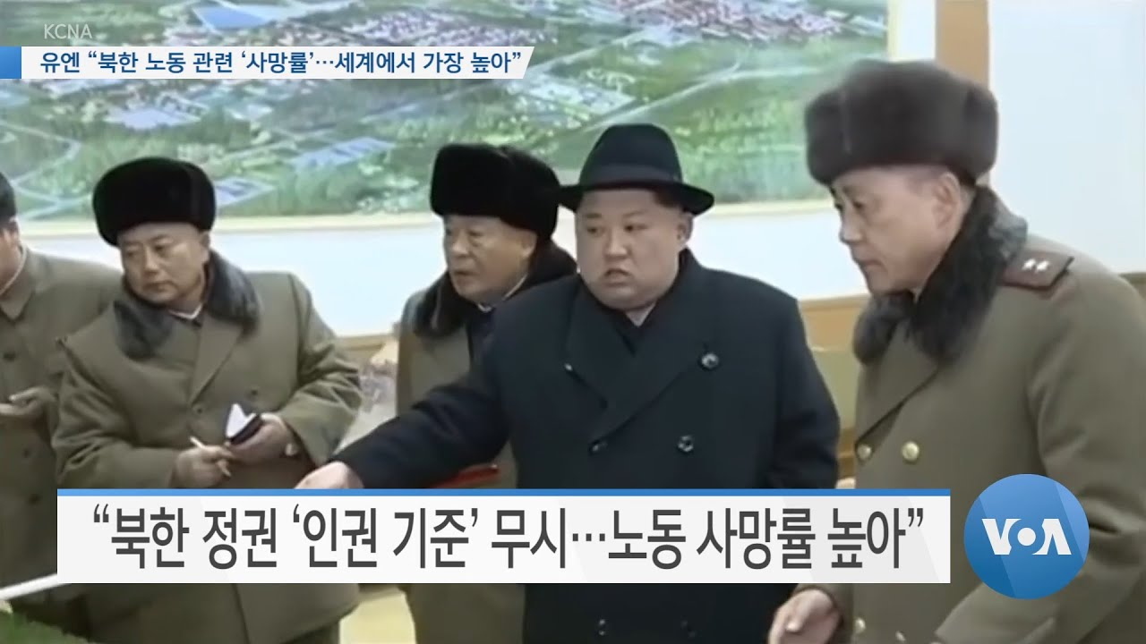 "[VOA 뉴스] 유엔 ""북한 노동 관련 '사망률'…세계에서 가장 높아"""