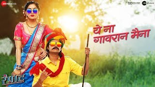 Ye Na Gavran Maina | Rampaat | Ravi Jadhav | Abhinay Berde & Kashmira Pardeshi |Bela Shende, Rohit R
