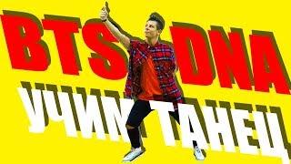 УЧИМ ТАНЕЦ - BTS - DNA - K-POP #DANCEFIT