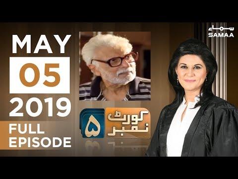 Baap ki property aur nakara beta | Court Number 5 | SAMAA TV | 05 May 2019