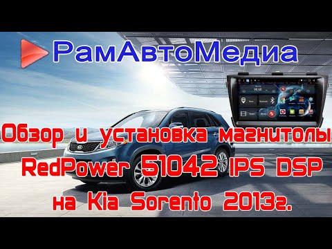 Обзор и установка магнитолы RedPower 51042 DSP на Kia Sorento 2013г.
