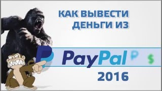 Как вывести деньги из PayPal с 2016 года(, 2016-03-12T14:49:53.000Z)