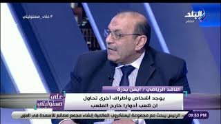 أيمن بدرة: ما يحدث من فرقة بين شباب مصر يدعم التطرف والإرهاب.. و«التحفيل» أدت لحالة من الكراهية