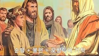 순명 + 봉헌 = 오병이어 기적 (부활2주 금요일 2020.4.24)
