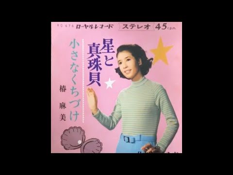 椿麻美/星と真珠貝