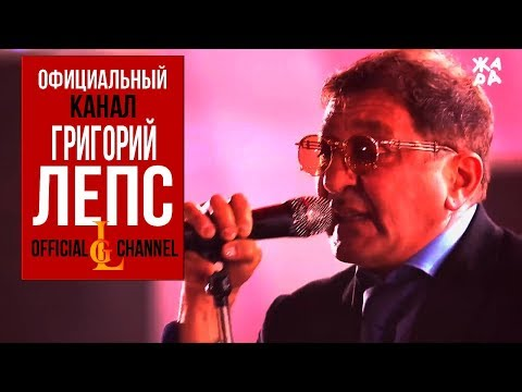 Григорий Лепс - Параллельные (фестиваль ЖАРА 2018)