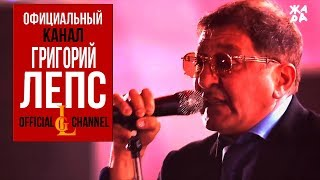 Григорий Лепс - Параллельные (ЖАРА В БАКУ Live, 2018)