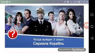 Дата выхода 3 сезона сериала Корабль.