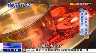 重慶辣鍋「數碼化」 愛吃多辣就點幾度《海峽拚經濟》