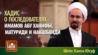 Хадис о последователях имамов Абу Ханифы, Матуриди и Накшбанди - Хамза Юсуф | www.azan.kz