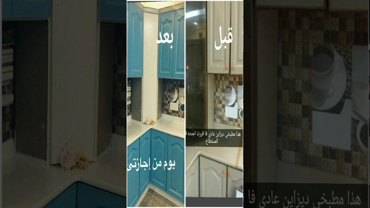 تغيير ديكور مطبخي صبغه وننظيم الجزء الثاني Youtube