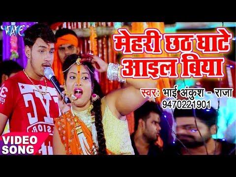 Raja का नया सबसे हिट छठ गीत 2017 - मेहरी छठ घाटे आईल बिया - Bhai Chhath Puja - Bhojpuri Chhath Geet