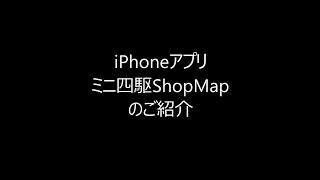 【iPhoneアプリ】ミニ四駆ShopMapのご紹介