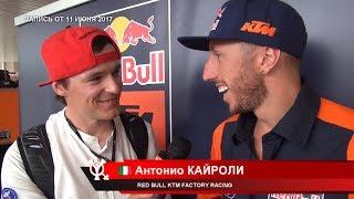 MXGP of Russia 2017: Интервью Антонио КАЙРОЛИ (Италия) до старта гонки