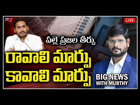 LIVE: Big News With TV5 Murthy |  AP Local Body Elections | YCP Govt | TV5 News