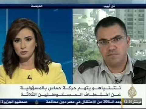 أدرعي: حماس مسؤولة عن اختطاف الشبان الثلاثة. عيب عليها