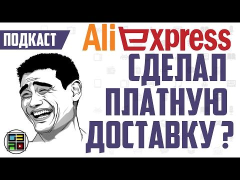 AliExpress делает платную доставку в России? (ПОДКАСТ)