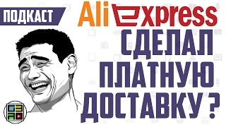видео Отправка из России на Алиэкспресс